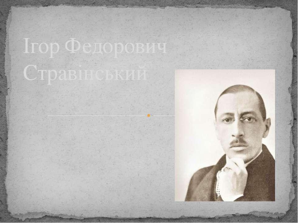Ігор Федорович Стравінський
