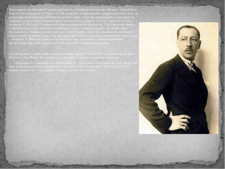 Роки першої світової війни Стравінський провів у Швейцарії, потім жив у Франц...