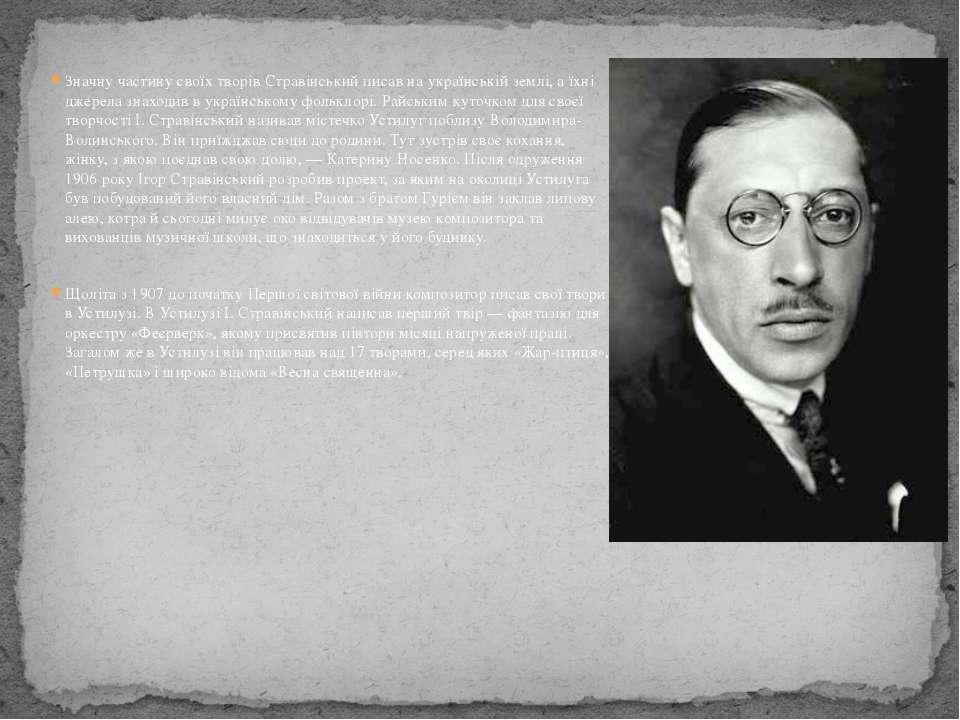 Значну частину своїх творів Стравінський писав на українській землі, а їхні д...