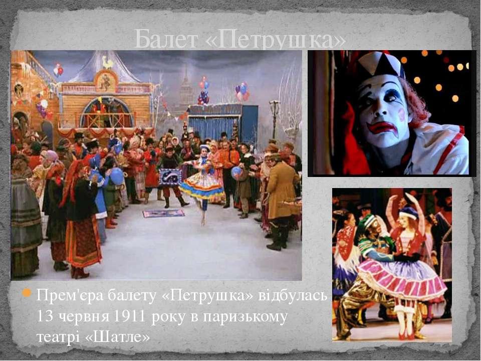Прем'єра балету «Петрушка» відбулась 13 червня 1911 року в паризькому театрі ...