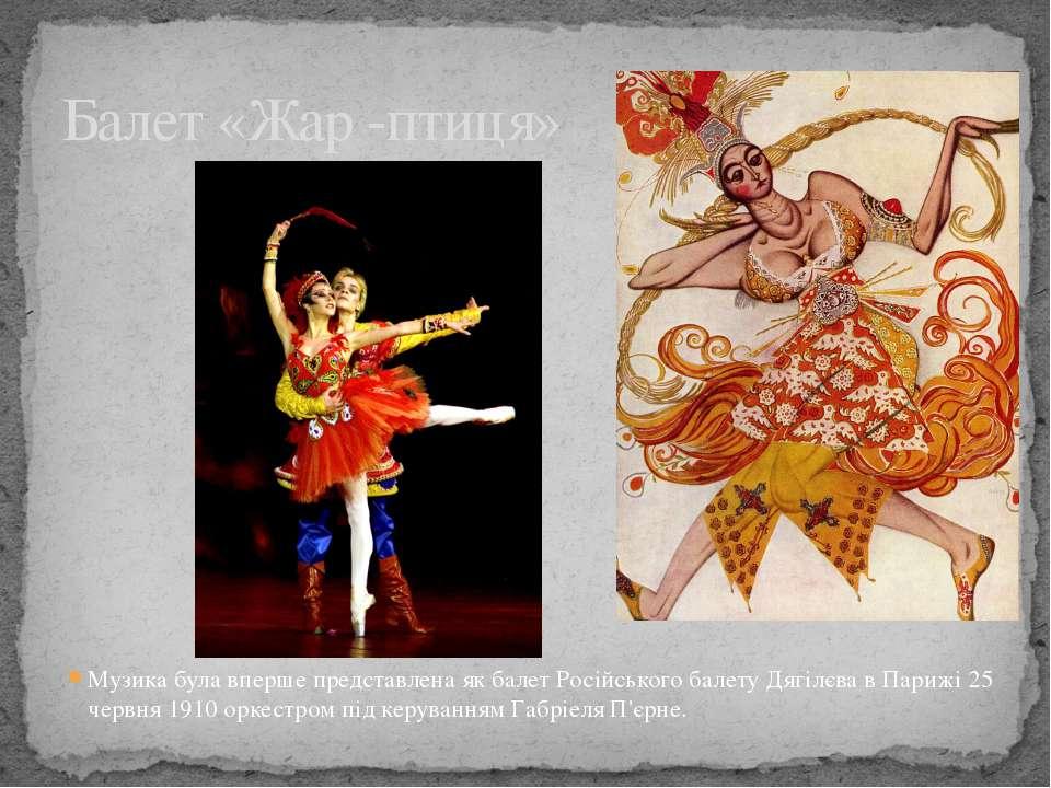 Музика була вперше представлена як балет Російського балету Дягілєва в Парижі...