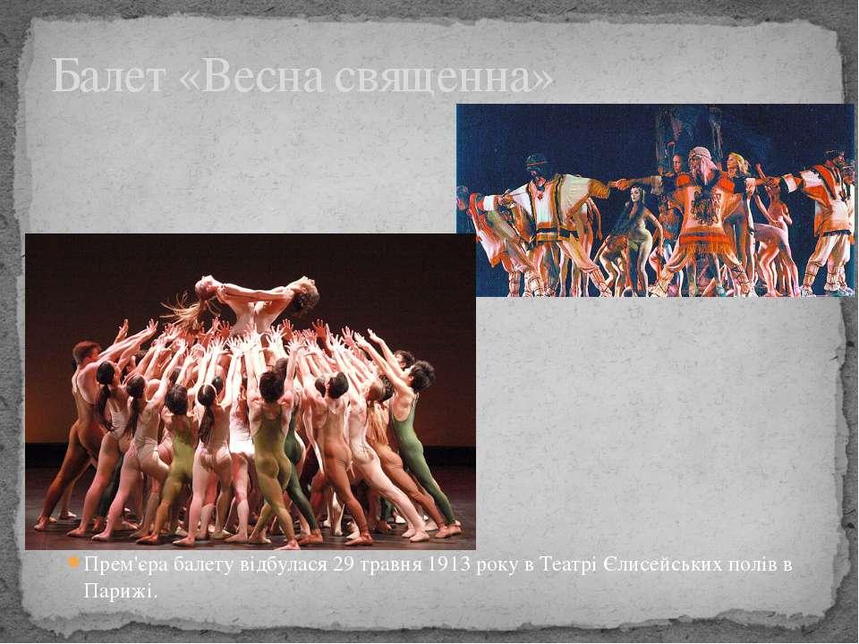 Прем'єра балету відбулася 29 травня 1913 року в Театрі Єлисейських полів в Па...