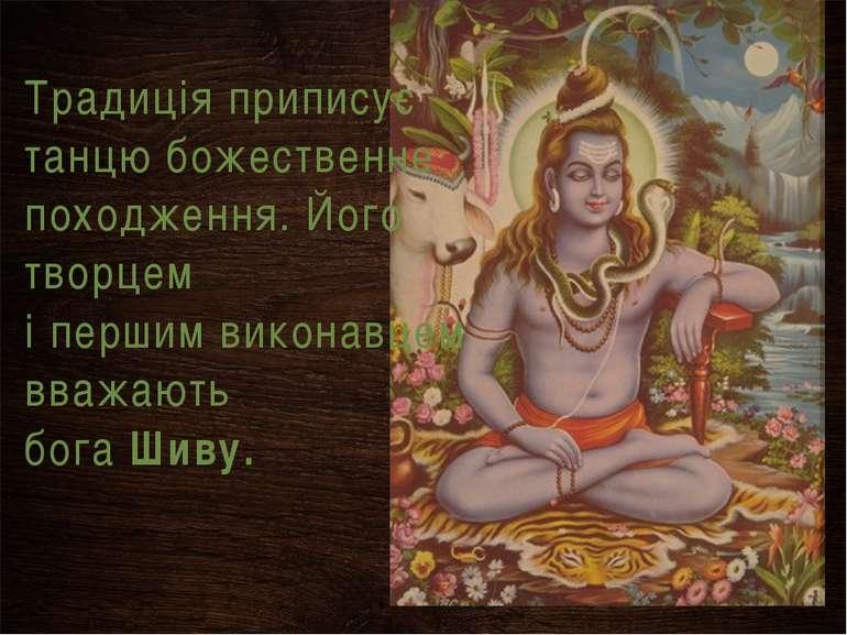 Традиція приписує танцю божественне походження. Його творцем і першим виконав...