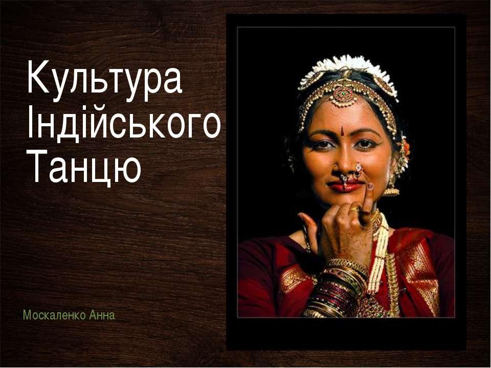 Культура Індійського Танцю Москаленко Анна