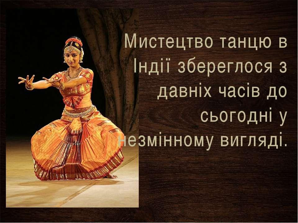 Мистецтво танцю в Індії збереглося з давніх часів до сьогодні у незмінному ви...