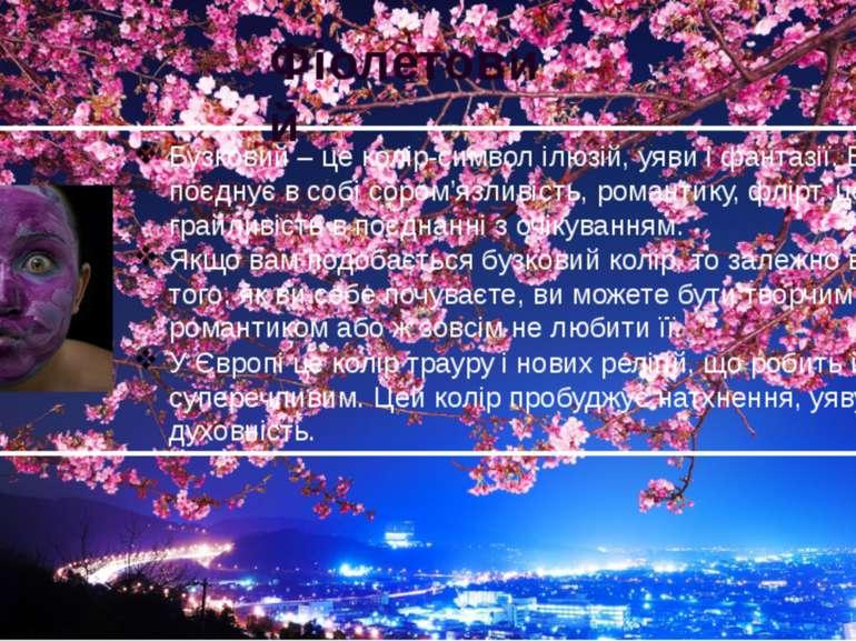 Фіолетовий У Європі це колір трауру і нових релігій, що робить його суперечли...
