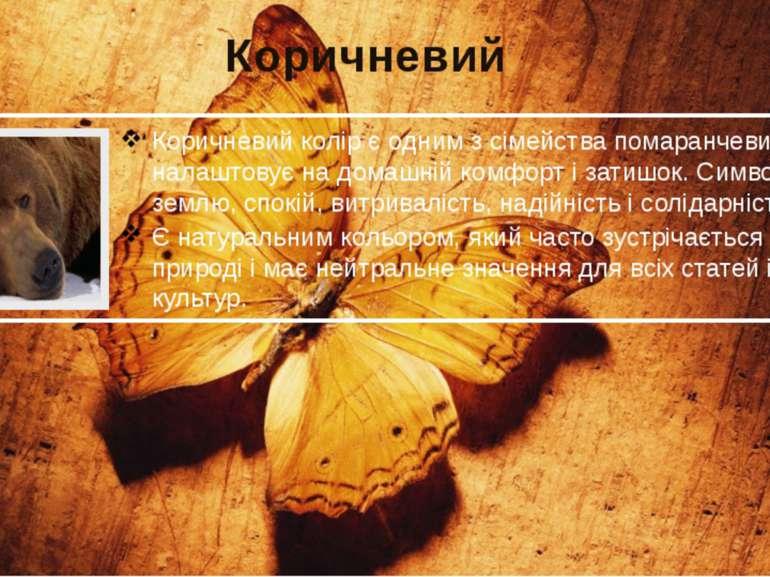 Коричневий Є натуральним кольором, який часто зустрічається в природі і має н...