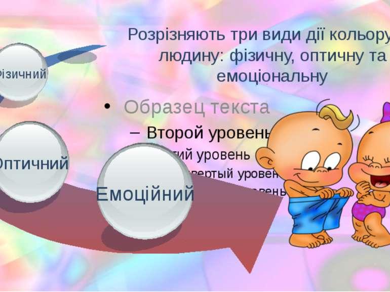 www.themegallery.com Розрізняють три види дії кольору на людину: фізичну, опт...