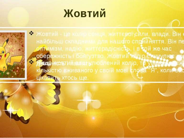 Жовтий Якщо жовтий ваш улюблений колір, то уважно стежте за кількістю вживано...