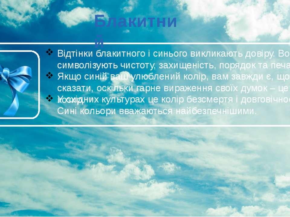 Блакитний У східних культурах це колір безсмертя і довговічності. Сині кольор...