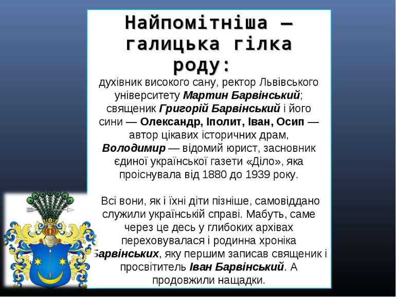 Найпомітніша— галицька гілка роду: духівник високого сану, ректор Львівськог...