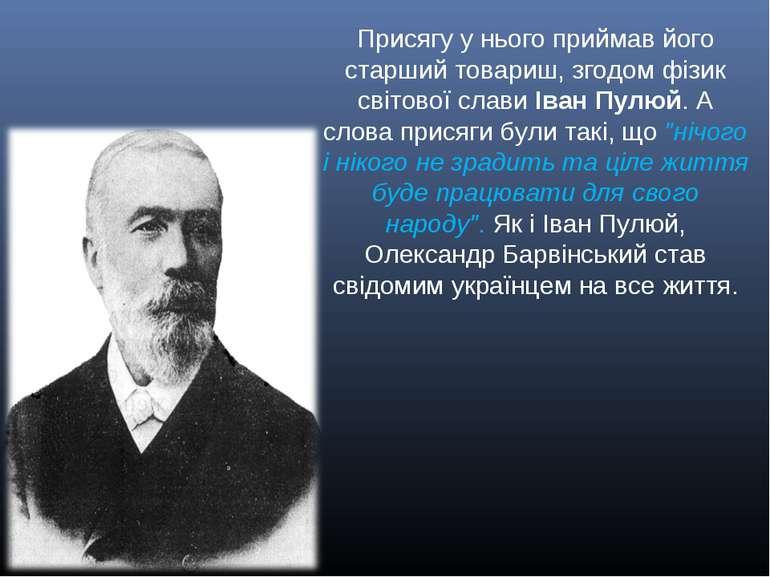 Присягу у нього приймав його старший товариш, згодом фізик світової слави Іва...