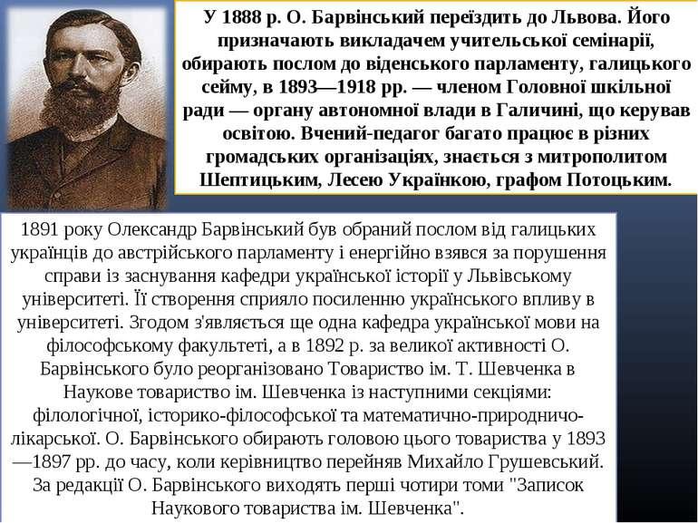 У 1888 р. О. Барвінський переїздить до Львова. Його призначають викладачем уч...
