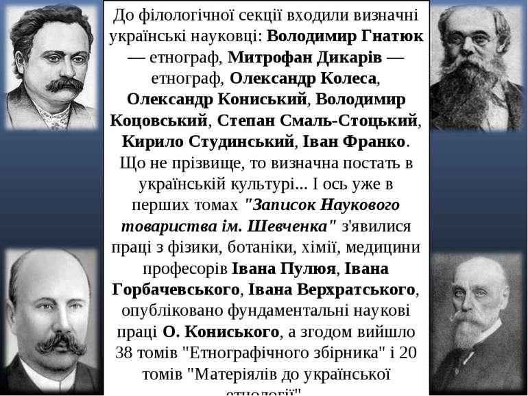 До філологічної секції входили визначні українські науковці: Володимир Гнатюк...