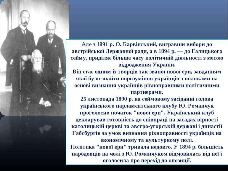 Але з 1891 р. О. Барвінський, вигравши вибори до австрійської Державної ради,...
