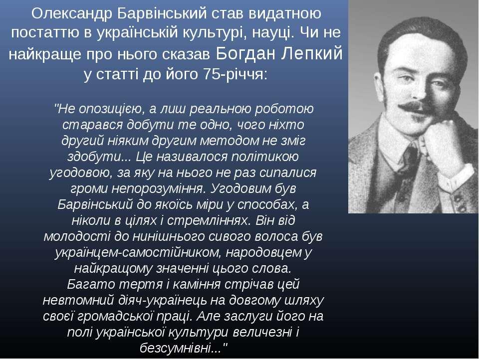 Олександр Барвінський став видатною постаттю в українській культурі, науці. Ч...