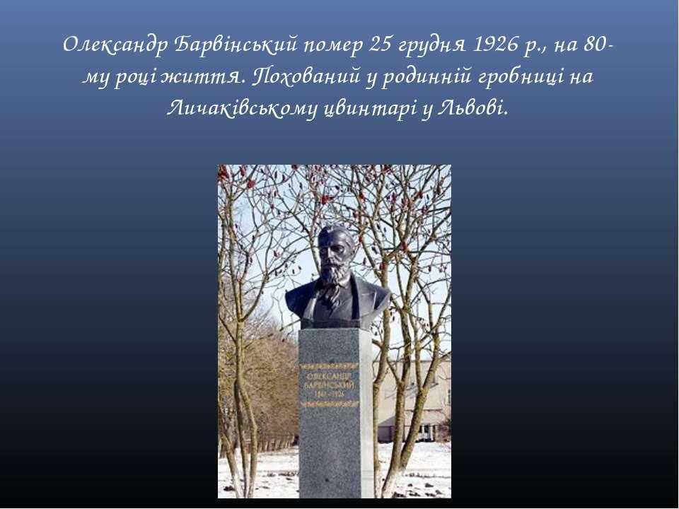 Олександр Барвінський помер 25 грудня 1926 р., на 80-му році життя. Похований...