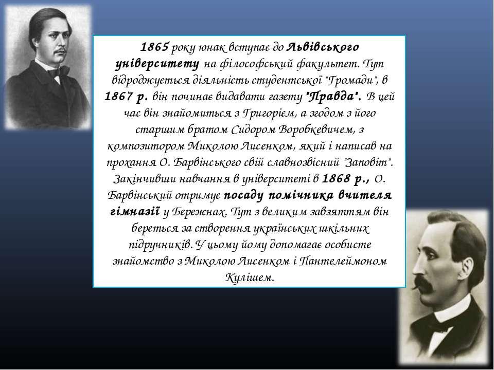 1865 року юнак вступає до Львівського університету на філософський факультет....