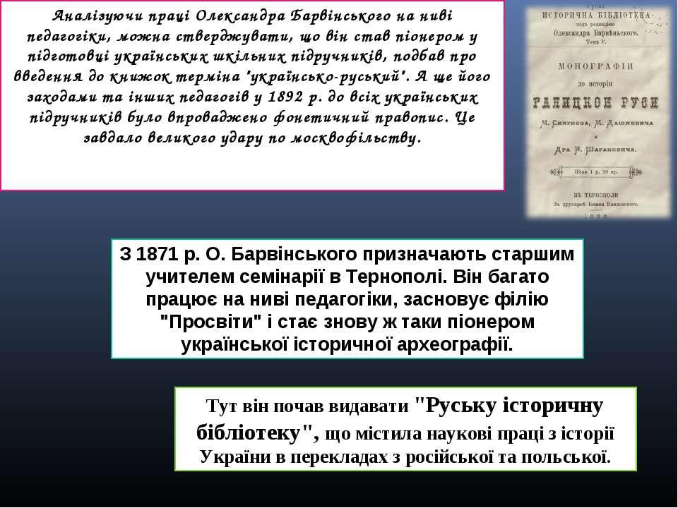 Аналізуючи праці Олександра Барвінського на ниві педагогіки, можна стверджува...