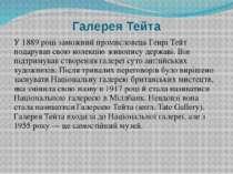 Галерея Тейта У 1889 році заможний промисловець Генрі Тейт подарував свою кол...
