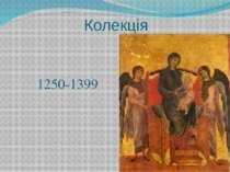 Колекція 1250-1399