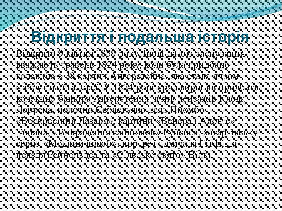 Відкриття і подальша історія Відкрито 9 квітня 1839 року. Іноді датою заснува...