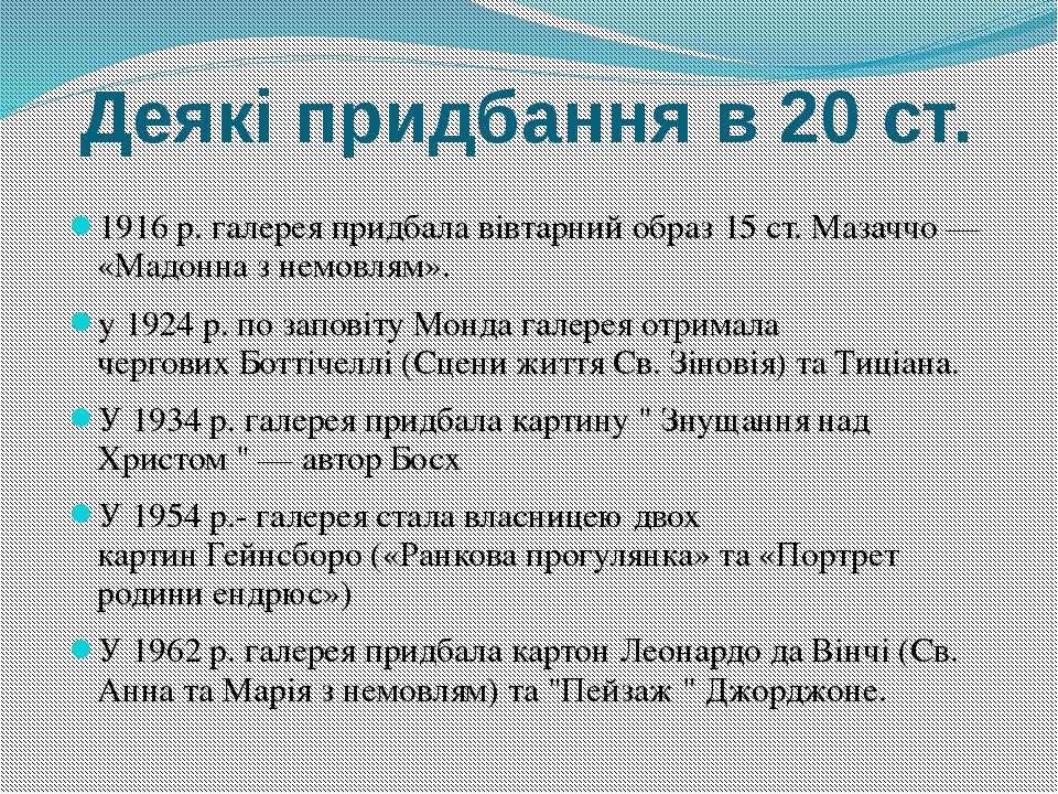 Деякі придбання в 20 ст. 1916р. галерея придбалавівтарнийобраз 15 ст.Маза...