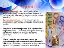 Гроші як… Гроші як гроші – це гроші, які дають можливість суб'єктам придбати ...