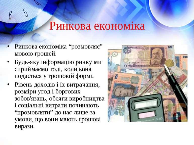 """Ринкова економіка Ринкова економіка """"розмовляє"""" мовою грошей. Будь-яку інформ..."""