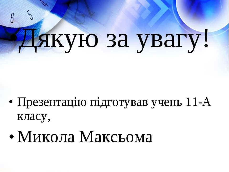 Дякую за увагу! Презентацію підготував учень 11-А класу, Микола Максьома