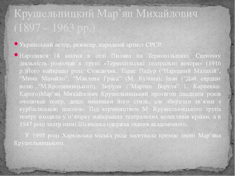 Український актор, режисер, народний артист СРСР. Народився 18 квітня в селі ...