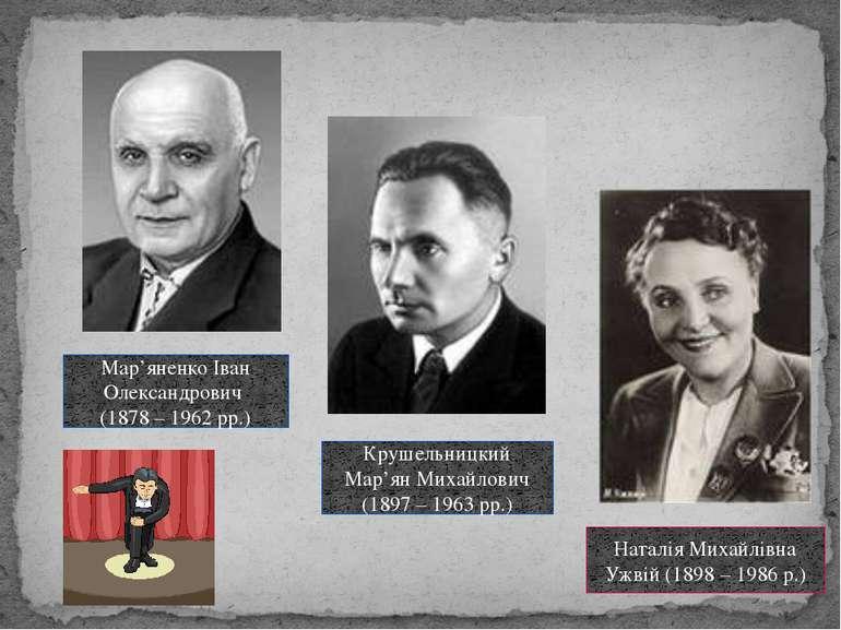 Мар'яненко Іван Олександрович (1878 – 1962 рр.) Крушельницкий Мар'ян Михайлов...