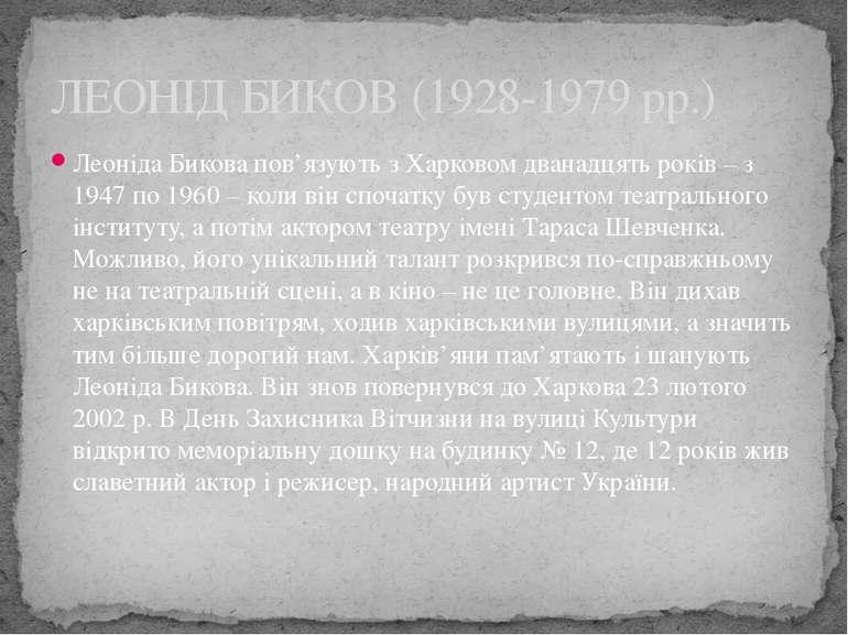 Леоніда Бикова пов'язують з Харковом дванадцять років – з 1947 по 1960 – коли...