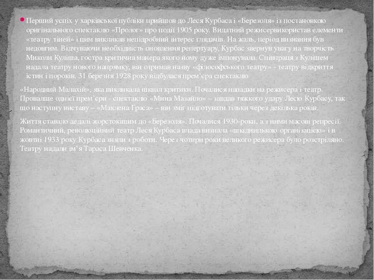 Перший успіх у харківської публіки прийшов до Леся Курбаса і «Березоля» із по...