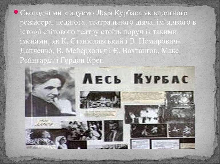 Сьогодні ми згадуємо Леся Курбаса як видатного режисера, педагога, театрально...