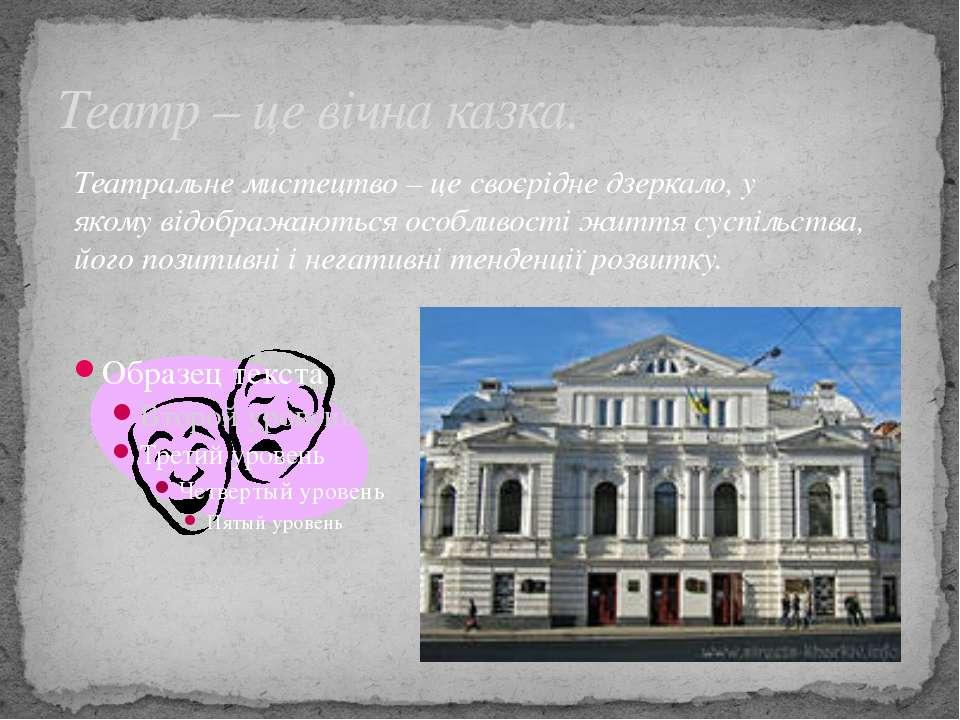 Театр – це вічна казка. Театральне мистецтво – це своєрідне дзеркало, у якому...
