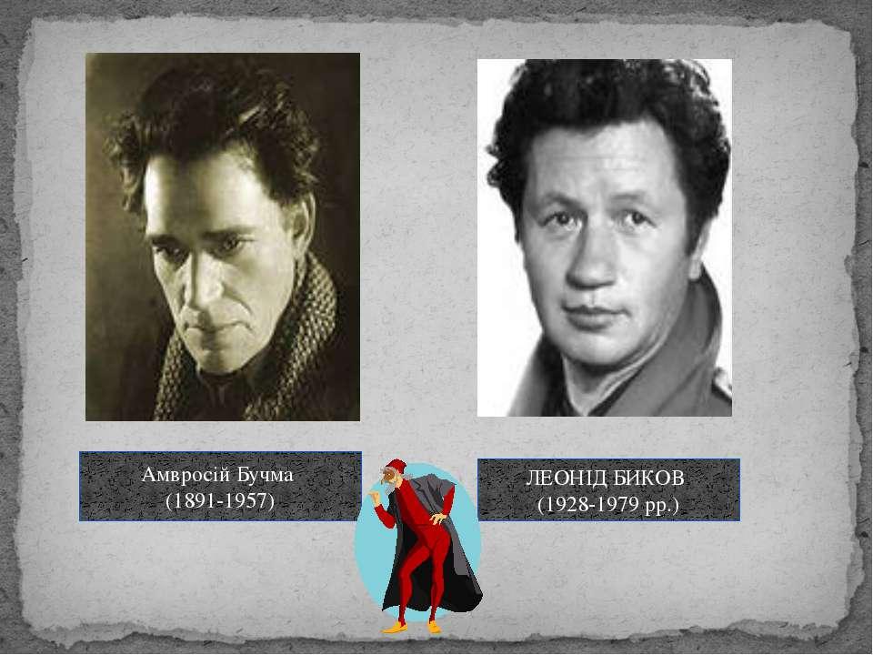 Амвросій Бучма (1891-1957) ЛЕОНІД БИКОВ (1928-1979 рр.)