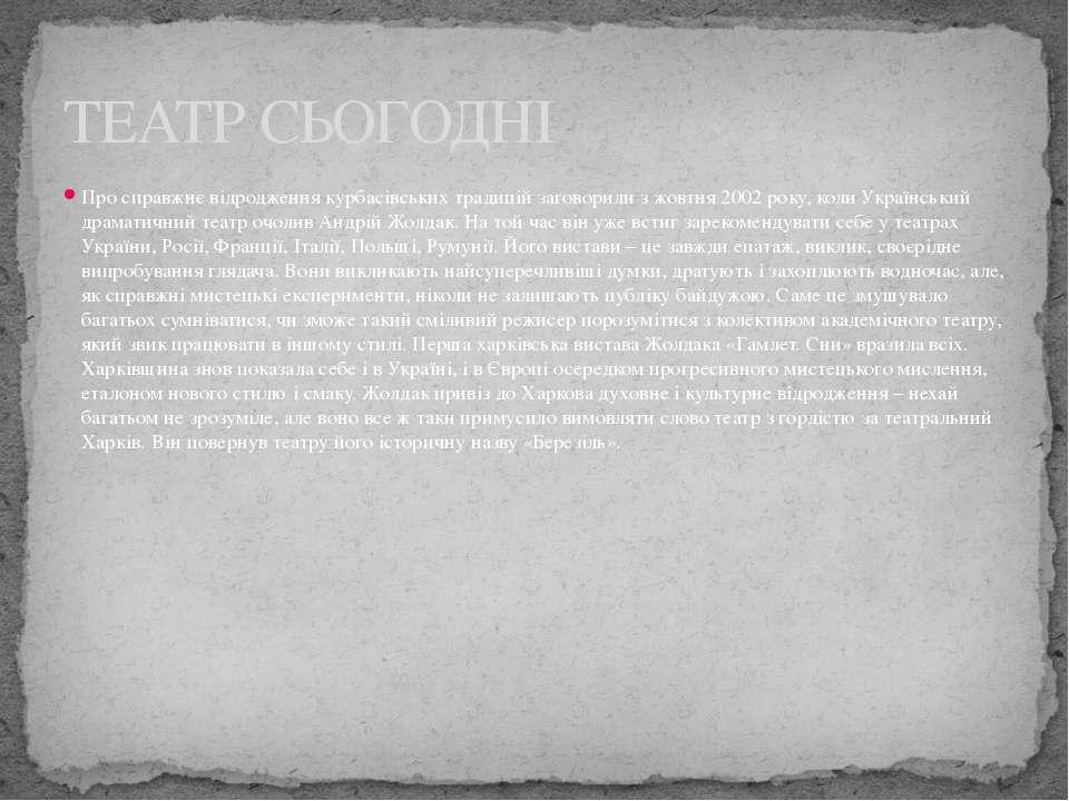 Про справжнє відродження курбасівських традицій заговорили з жовтня 2002 року...