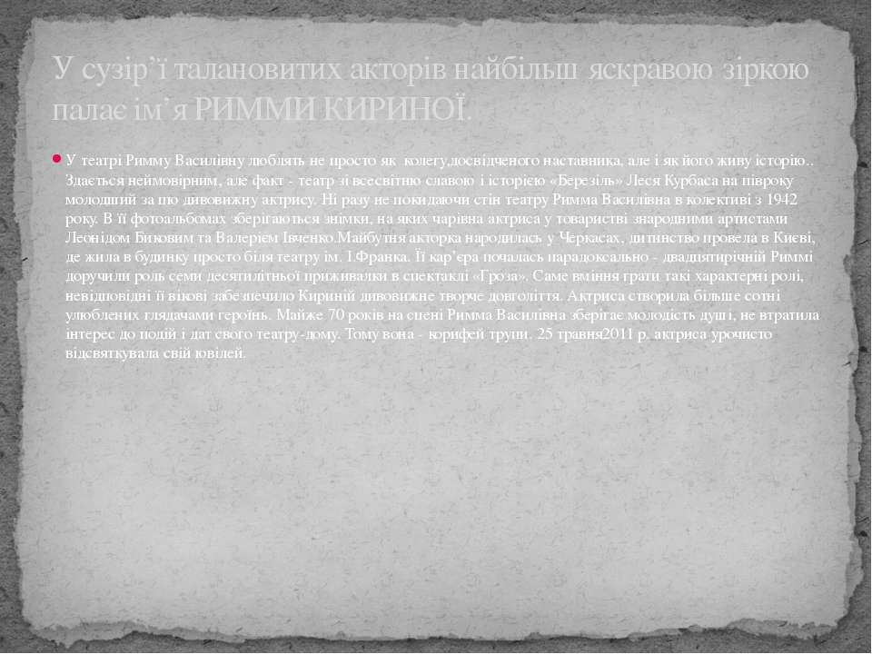 У театрі Римму Василівну люблять не просто як колегу,досвідченого наставника,...