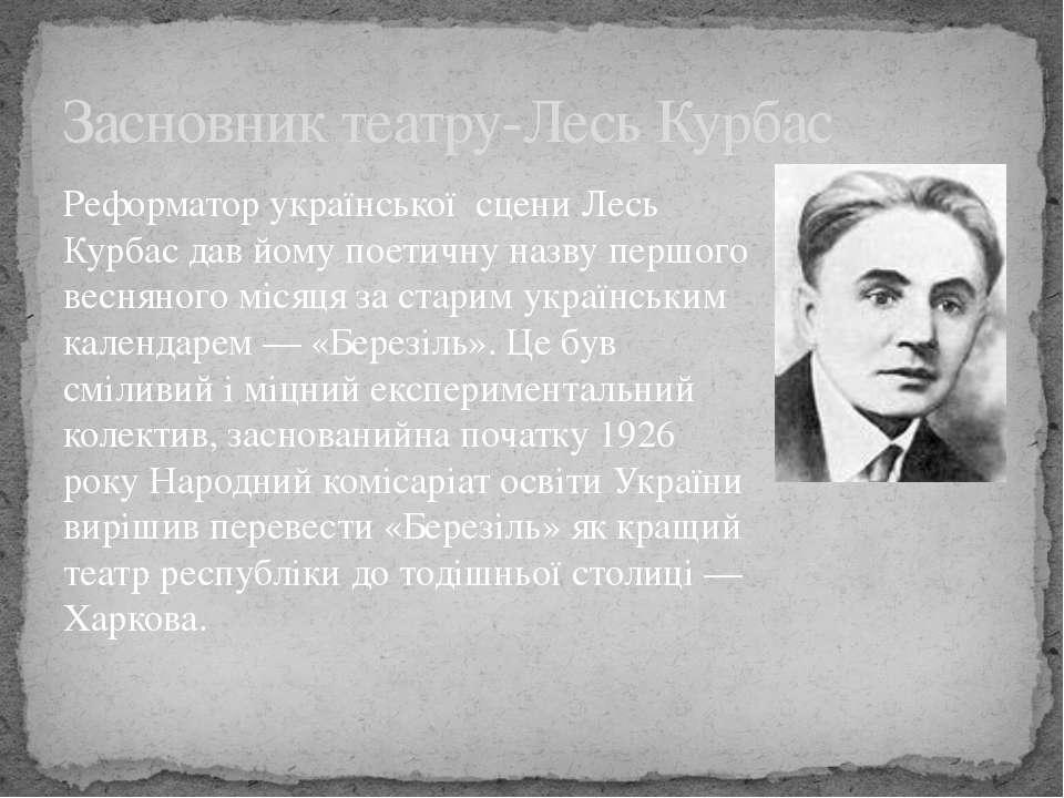 Реформатор української сцени Лесь Курбас дав йому поетичну назву першого весн...