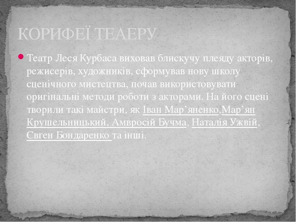 Театр Леся Курбаса виховав блискучу плеяду акторів, режисерів, художників, сф...