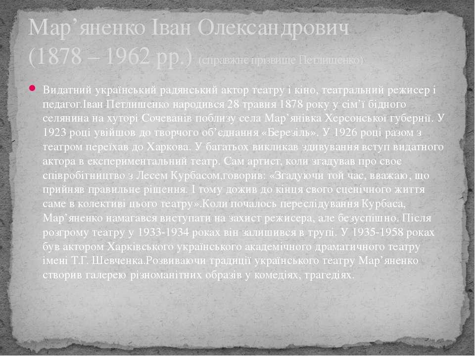 Видатний український радянський актор театру і кіно, театральний режисер і пе...