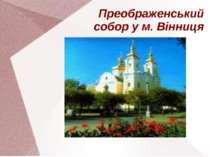 Преображенський собор у м. Вінниця