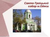 Свято-Троїцький собор м.Одеса