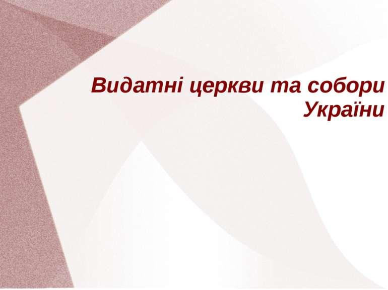 Видатні церкви та собори України