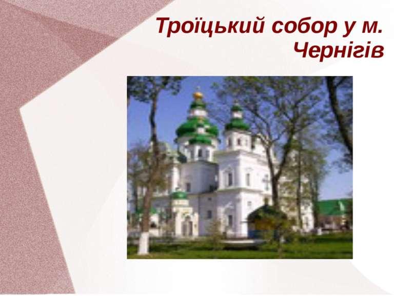 Троїцький собор у м. Чернігів