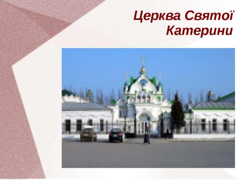 Церква Святої Катерини