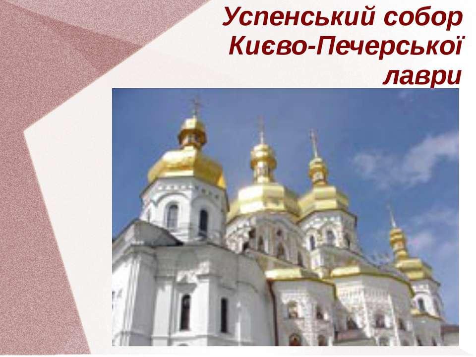 Успенський собор Києво-Печерської лаври