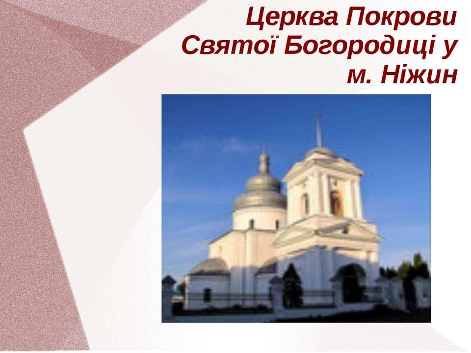 Церква Покрови Святої Богородиці у м. Ніжин