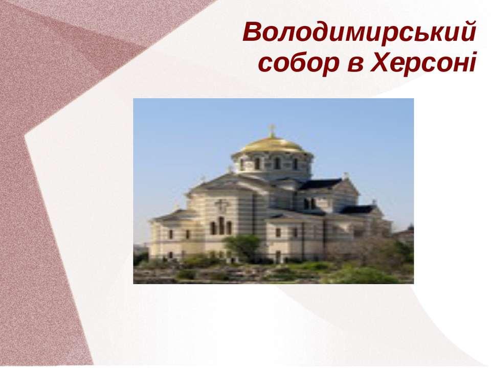 Володимирський собор в Херсоні